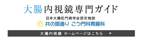 大腸内視鏡専門ガイド 日本大腸肛門病学会認定施設 井の頭通りこう門科胃腸科