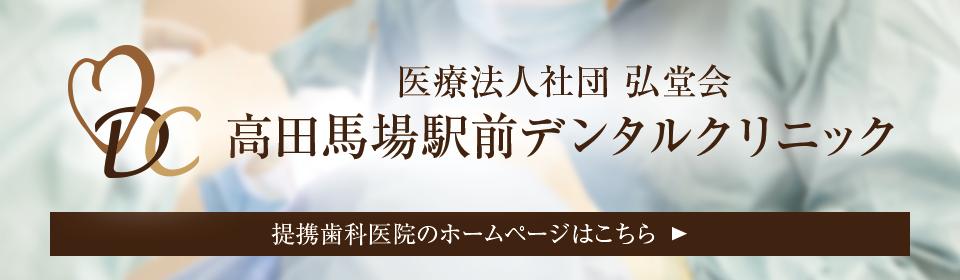 医療法人社団弘堂会 高田馬場駅前デンタルクリニック